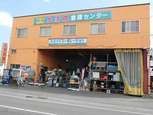 生活館 倉庫センター