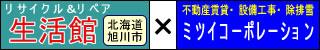 リサイクル&リペア生活館 株式会社ミツイコーポレーション 旭川最大級のリサイクルショップ